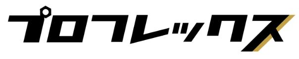プロフレックス株式会社